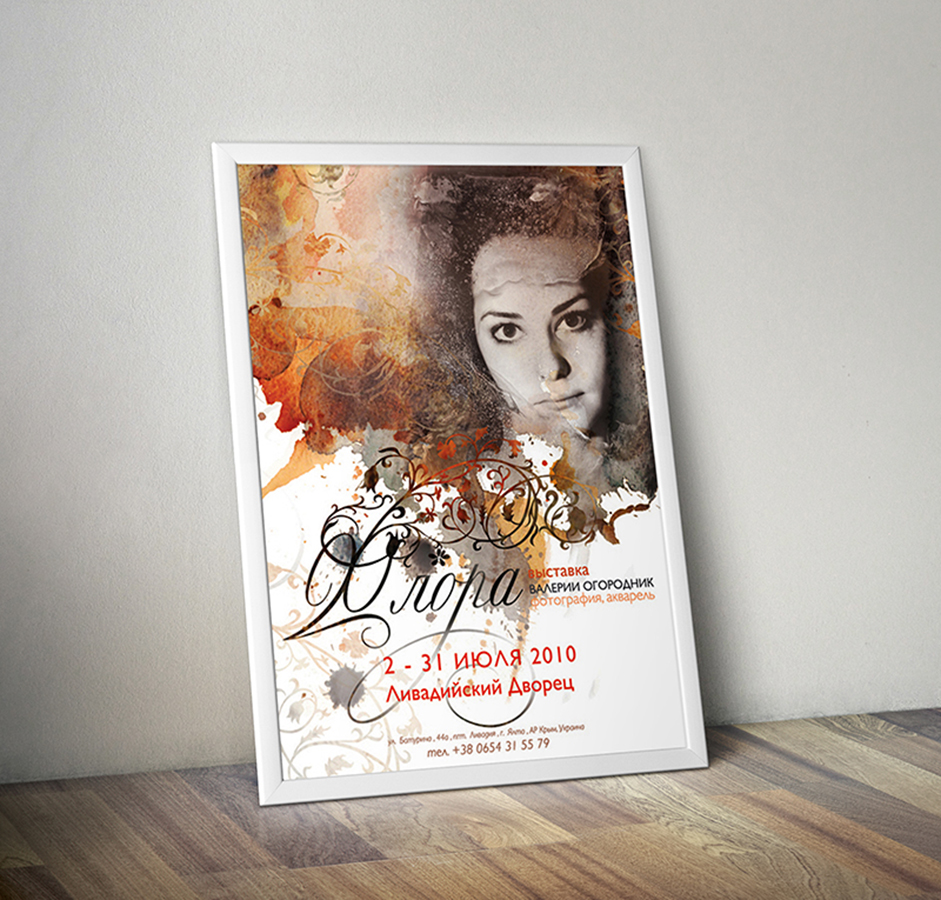 Exhibition_Poster1